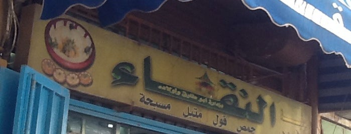 AlNaqaa is one of B❤️'ın Kaydettiği Mekanlar.