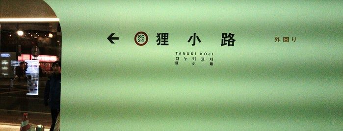 Tanukikoji Station (SC24) is one of Japan/Other.