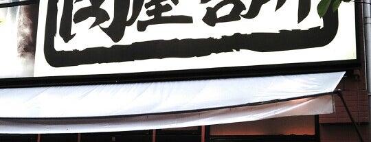 肉屋の台所 is one of Locais curtidos por 🐷.