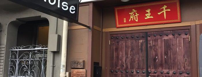 Fondue Chinoise 千王府 is one of Abhinavさんのお気に入りスポット.