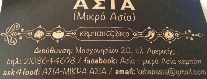 Ασία is one of Athens.