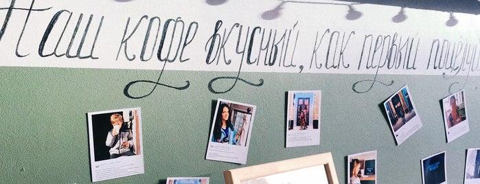 стихи, кофе, поцелуи is one of Минск.