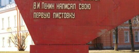 Памятный знак первой листовки Ленина is one of Mihail : понравившиеся места.