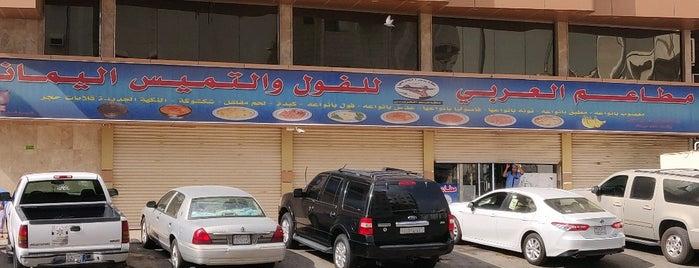 مطاعم العربي للفول و التميس اليمني is one of สถานที่ที่ Tayeb ถูกใจ.