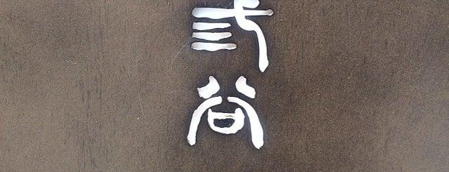 Sushi Mitani is one of Tokyo Sushi.