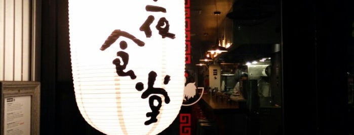 Shinya Shokudo is one of mh 和食.
