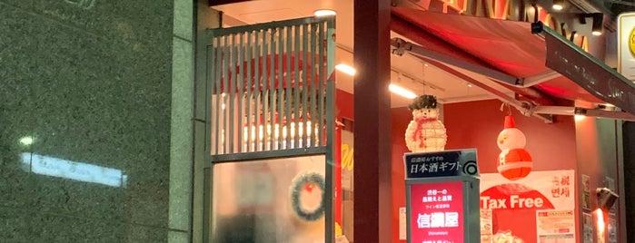 Shinanoya is one of Lugares favoritos de たれ蔵.