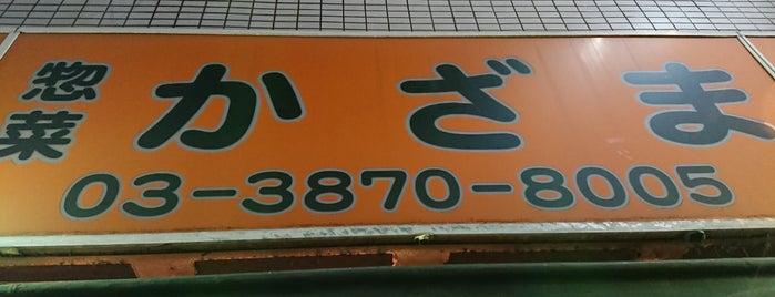 "惣菜 かざま is one of ŧ‹""ŧ‹""(๑´ㅂ`๑)ŧ‹""ŧ‹""."
