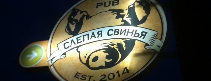 Слепая Свинья is one of Таня: сохраненные места.