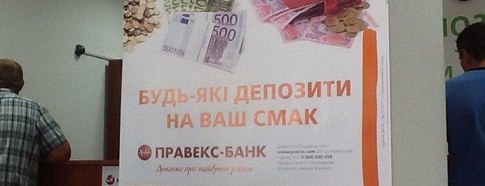 Правекс-банк is one of Банкоматы Альфа-Банк + (АТМоСфера).