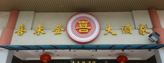 Hee Lai Ton Restaurant (喜来登大酒家) is one of Eateries in Selangor & KL.