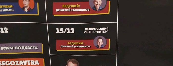 HopHead is one of Пивные.
