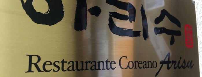 Arisu Restaurante Coreano is one of Anteさんの保存済みスポット.