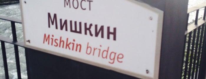 Мишкин мост is one of Locais curtidos por Vlad.