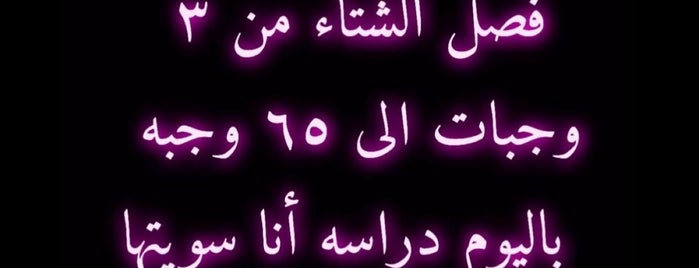 شاورما جرافيتي is one of Lieux qui ont plu à Abdullah.