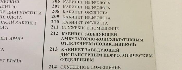 Нефрологический центр is one of Posti che sono piaciuti a Anastasia.
