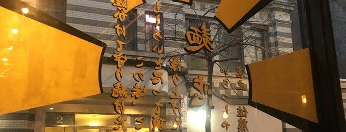 Menkoi Sato is one of NYC Restaurants to visit 2018.