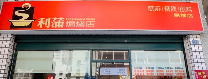 利蒲焗烤店 is one of Taiwan.