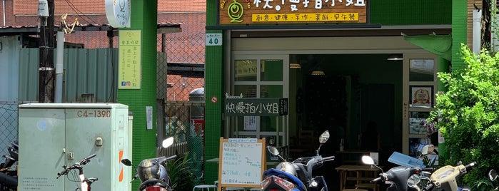 快·慢拍小姐 is one of Kaohsiung City.