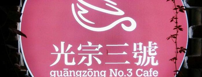 光宗三号 Guāng Zōng No. 3 Cafe is one of Lieux qui ont plu à JulienF.