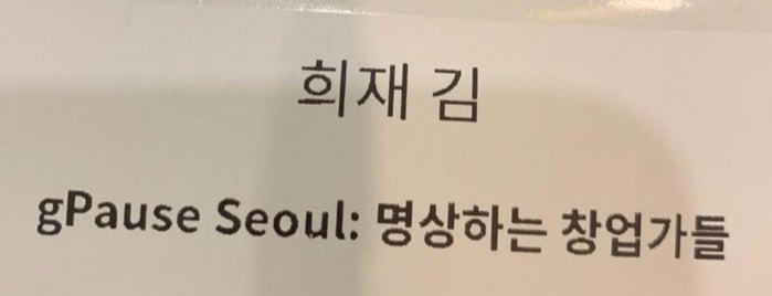 구글캠퍼스 서울 is one of Co-working Space.
