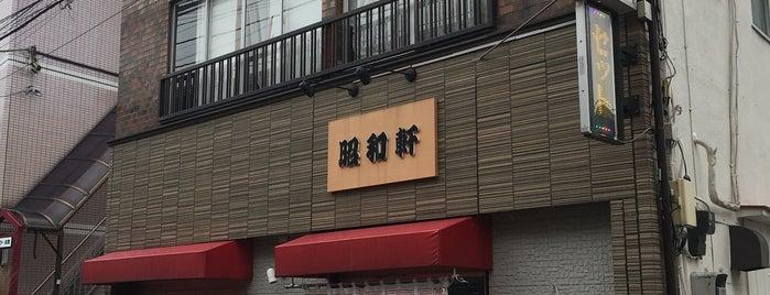 昭和軒 is one of Tempat yang Disimpan Hide.