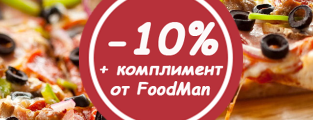 FoodMan #10 Delivery Hotspot is one of 4sqDay 2014.