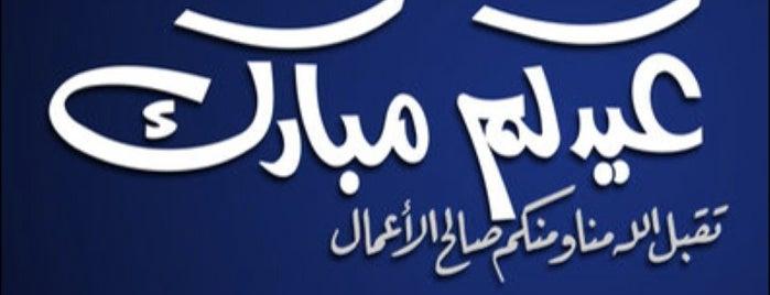 💢 الـديـوانـيـة 💢 is one of Lugares favoritos de Abdullah.