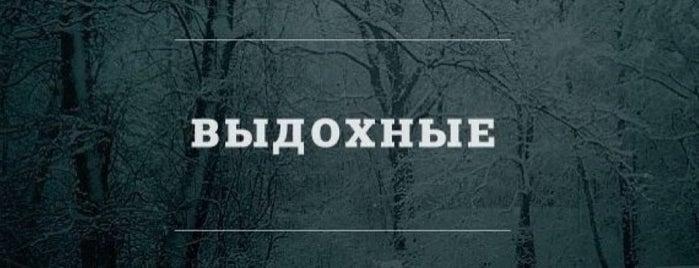 Магазин тканей Тессути is one of Locais salvos de Alex.