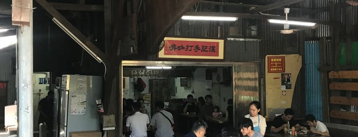 漢記咖啡,路環 is one of Macao Must Eat !.