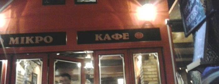 Μικρό Καφέ is one of I' Ve Been Here.