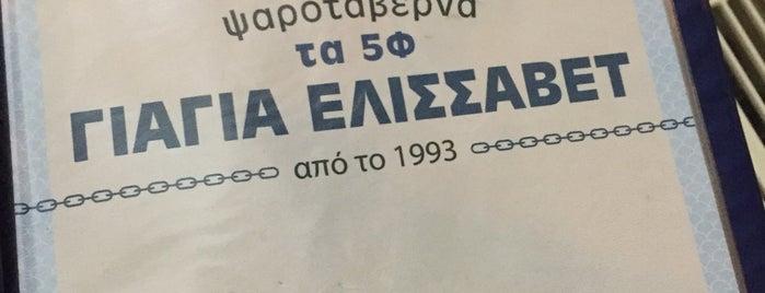 Γιαγιά Ελισάβετ is one of ATHENS.