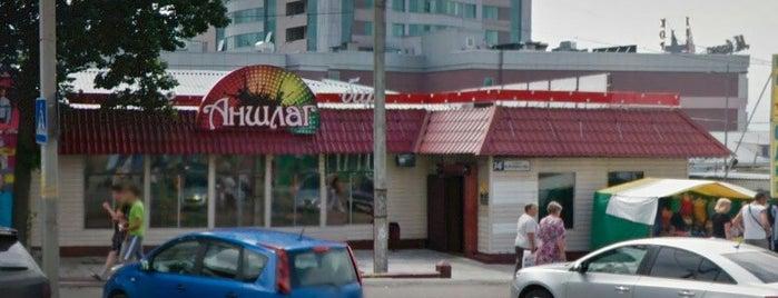 кафе Аншлаг is one of Съедобные места Серпухова.