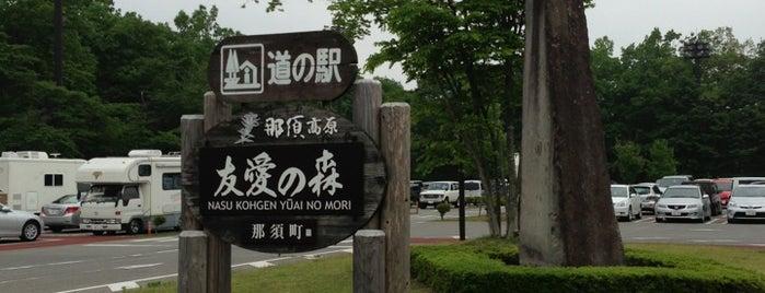 道の駅 那須高原友愛の森 is one of Lugares favoritos de Tanaka.