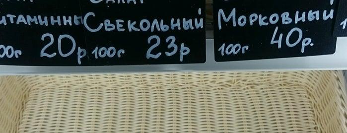 Продуктовая лавка. Кондитерская is one of Lugares favoritos de Антон.
