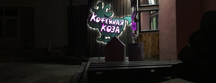 Кофейная Коза is one of Locais curtidos por Владимир.