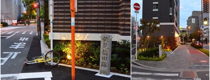 旧町名継承碑「東阪町」 is one of 旧町名継承碑.