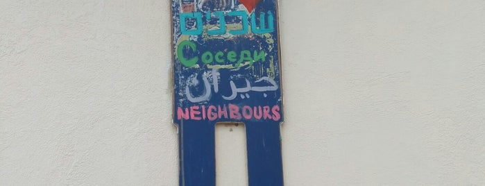 הפינה is one of Haifa.