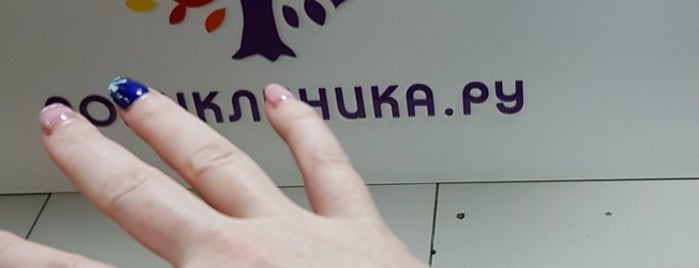 Поликлиника.ру is one of Anna's Liked Places.