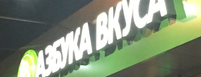 Азбука вкуса is one of Svetlana 님이 좋아한 장소.