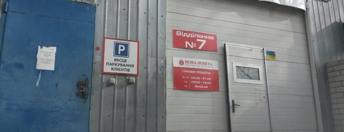 Нова Пошта №7 is one of Favorite affordable date spots.