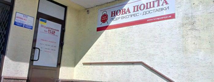 Нова Пошта №52 is one of Posti che sono piaciuti a Anna.
