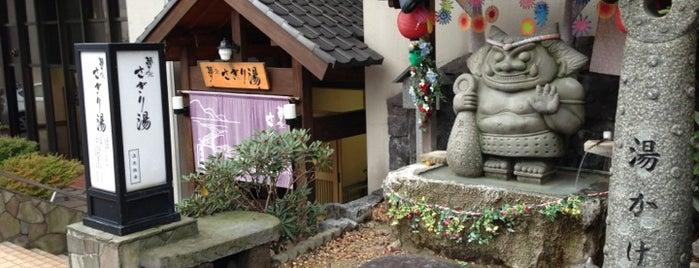 登別温泉 夢元さぎり湯 is one of Shigeoさんの保存済みスポット.