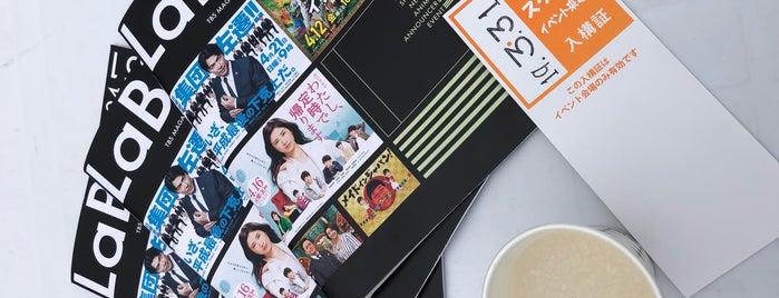 緑山スタジオ・シティ 食堂 is one of 飲食関係 その2.
