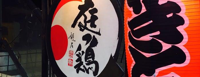 庭つ鷄 is one of Tokyo Casual Dining.