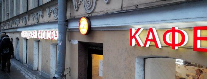 Городская столовая is one of дёшево/serdito.