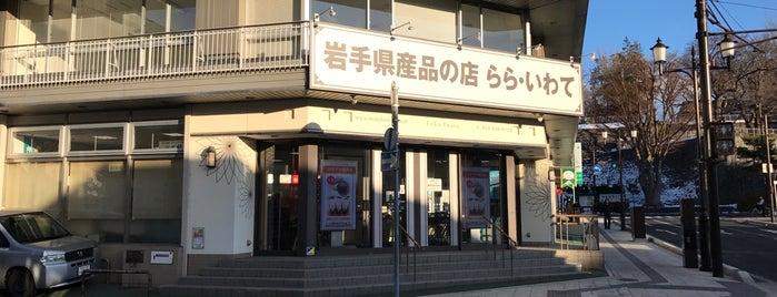 らら・いわて is one of Masahiro : понравившиеся места.