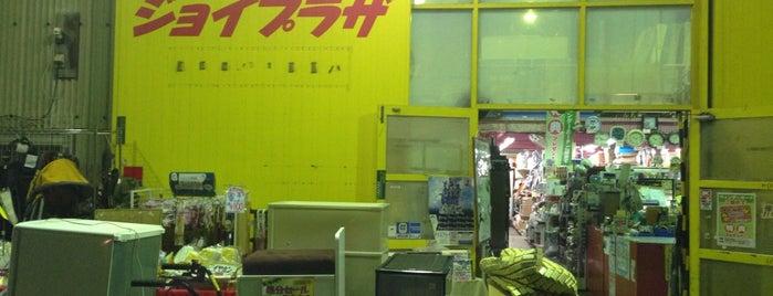 ジョイプラザ 焼津インター店 is one of 静岡の中古ゲーム・ホビーショップ.