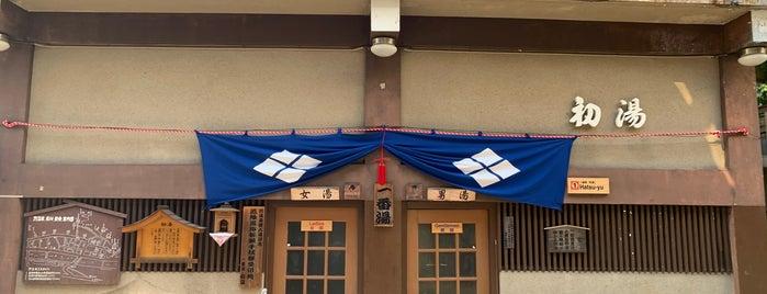 一番湯 初湯 is one of Lugares favoritos de 高井.