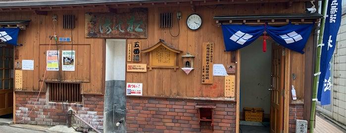 五番湯 松の湯 is one of Lugares favoritos de 高井.